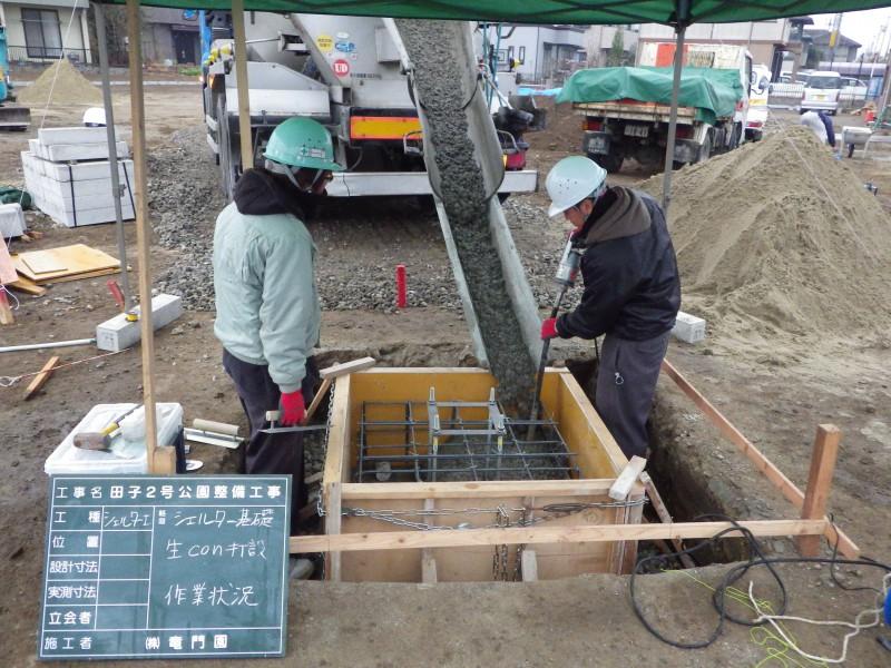 田子2号公園整備工事_5|竜門園