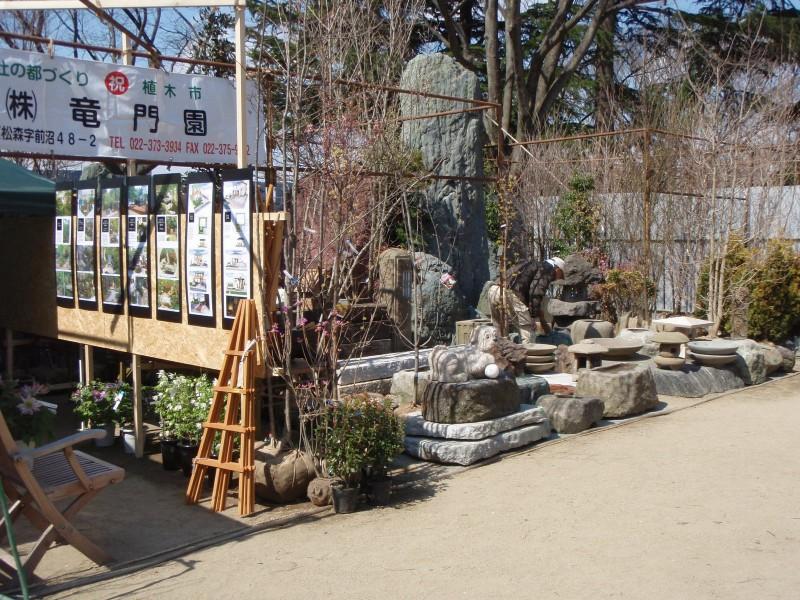 春の植木市 始まりました!!_1|竜門園