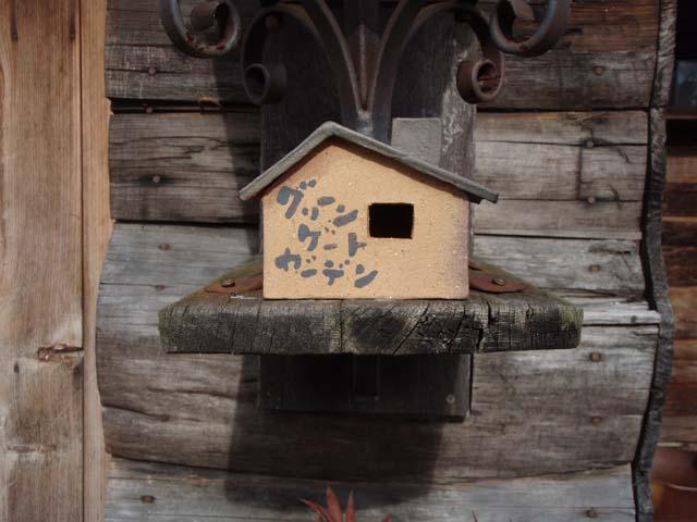 薪小屋|竜門園