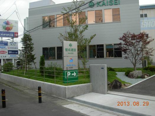仙台市若林区 皆成建設㈱ 外構エクステリア工事|竜門園