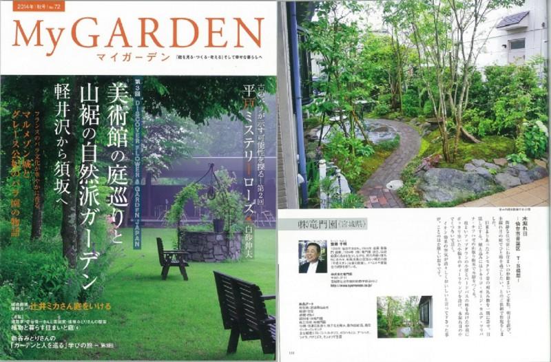 My GARDEN 2014年秋号No.72|竜門園