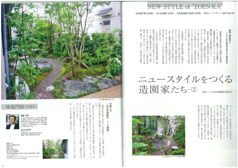 My GARDEN 2014年秋号No.72_1|竜門園