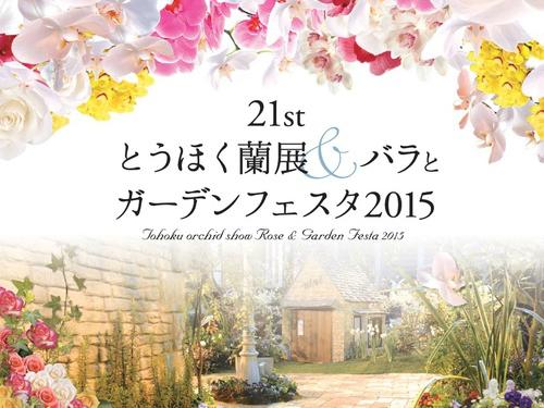 21st  とうほく蘭展 バラとガーデンフェスタ2015|竜門園