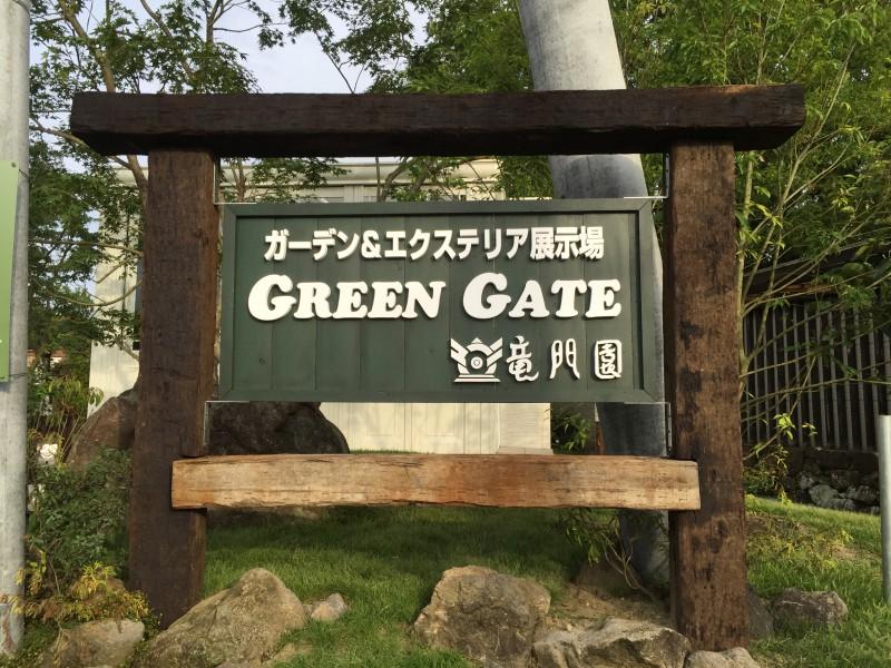 グリーンゲート休みのお知らせ|竜門園