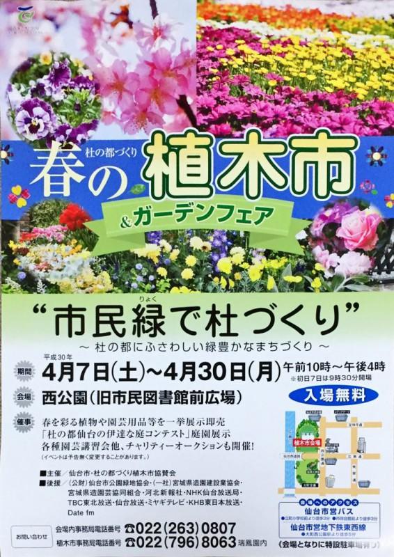 杜の都づくり春の植木市|竜門園