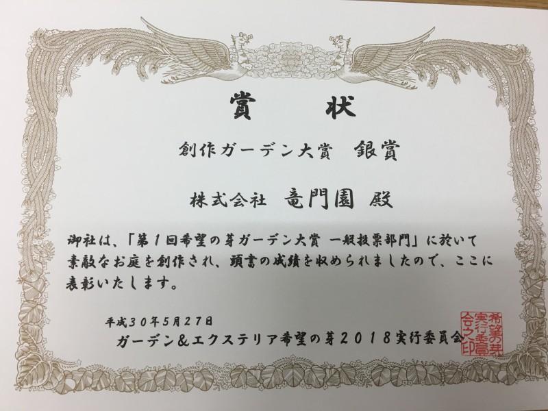 創作ガーデン大賞 銀賞_1|竜門園