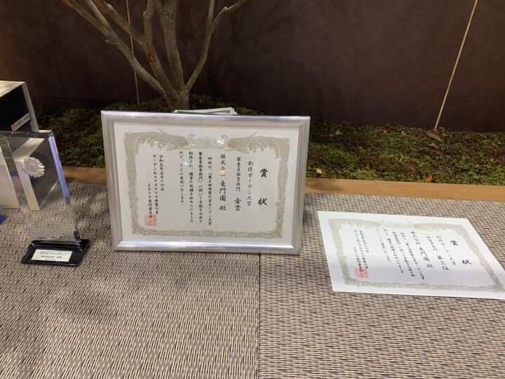 希望の芽2019 金賞受賞|竜門園